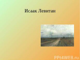 Исаак Левитан