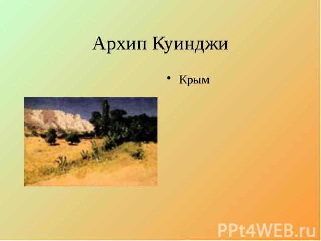 Архип Куинджи Крым