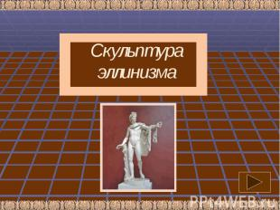Скульптура Скульптура эллинизма