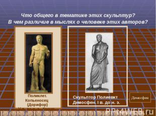 Что общего в тематике этих скульптур? Что общего в тематике этих скульптур? В че