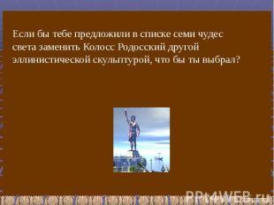 Аполлон Бельведерский Аполлон Бельведерский Скульптор Леохар IV в. до н. э. Римс