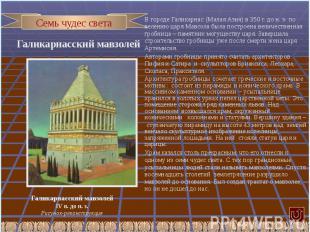 Галикарнасский мавзолей В городе Галикарнас (Малая Азия) в 350 г. до н. э. по ве