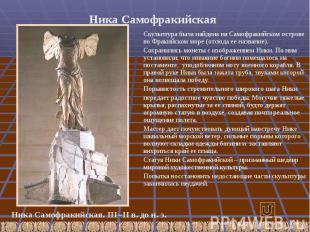 Ника Самофракийская Скульптура была найдена на Самофракийском острове во Фракийс