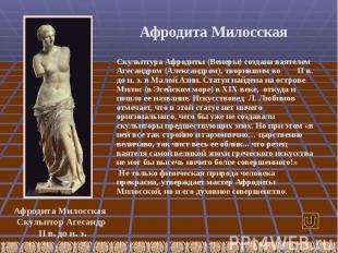 Афродита Милосская Скульптура Афродиты (Венеры) создана ваятелем Агесандром (Але