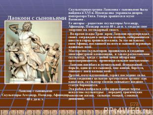 Лаокоон с сыновьями Скульптурная группа Лаокоона с сыновьями была найдена в XVI