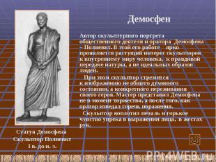 Демосфен Автор скульптурного портрета общественного деятеля и оратора Демосфена