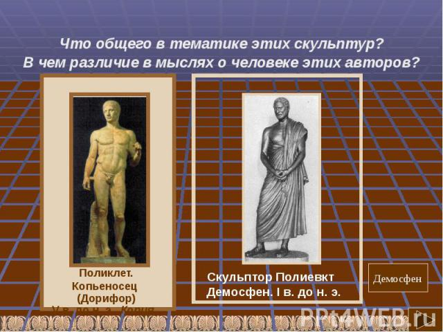 Что общего в тематике этих скульптур? Что общего в тематике этих скульптур? В чем различие в мыслях о человеке этих авторов?