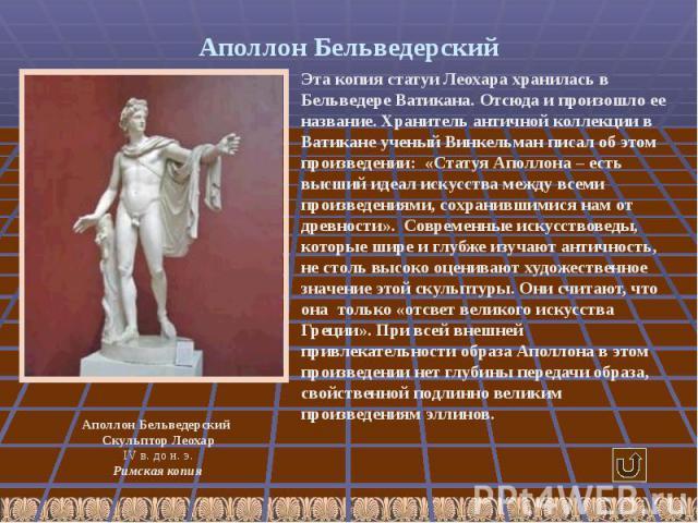 Аполлон Бельведерский Аполлон Бельведерский Скульптор Леохар IV в. до н. э. Римская копия