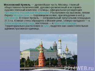 Московский Кремль— древнейшая часть Москвы, главный общественно-политическ