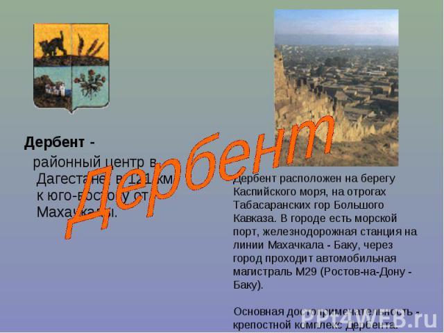 Дербент - Дербент - районный центр в Дагестане, в 121 км к юго-востоку от Махачкалы.