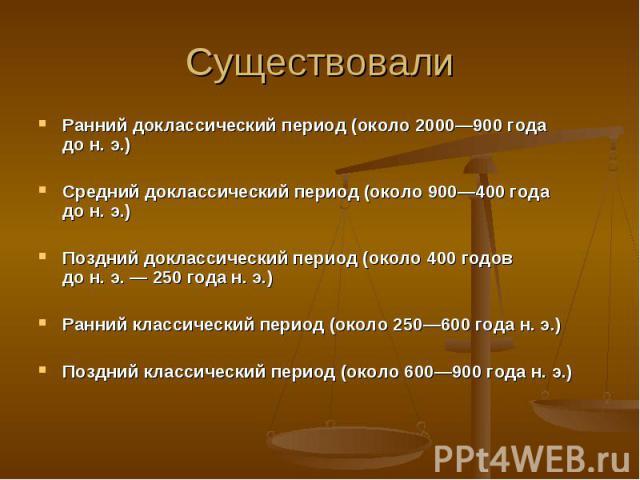 Ранний доклассический период (около 2000—900 года дон.э.) Ранний доклассический период (около 2000—900 года дон.э.) Средний доклассический период (около 900—400 года дон.э.) Поздний доклассический период (около 40…