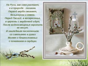 На Руси, как снег растает, и в природе - тишина. Первой верба оживает, безыскусн