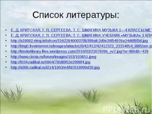 Список литературы: Е. Д. КРИТСКАЯ, Г. П. СЕРГЕЕВА, Т. С. ШМАГИНА МУЗЫКА 1—4 КЛАС