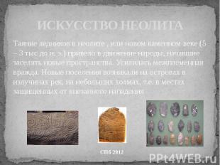 ИСКУССТВО НЕОЛИТА Таяние ледников в неолите , или новом каменном веке (5 – 3 тыс