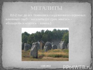 МЕГАЛИТЫ В3-2 тыс.до н.э. появились сооружения из огромных каменных глыб – мегал