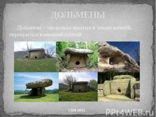 ДОЛЬМЕНЫ Дольмены – несколько врытых в землю камней, перекрытых каменной плитой