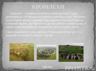 КРОМЛЕХИ Кромлехи – сложные постройки в виде круговых оград диаметром до ста мет