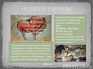 ПЕЩЕРЫ ЕВРОПЫ