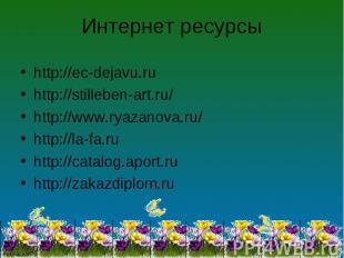 http://ec-dejavu.ru http://ec-dejavu.ru http://stilleben-art.ru/ http://www.ryaz