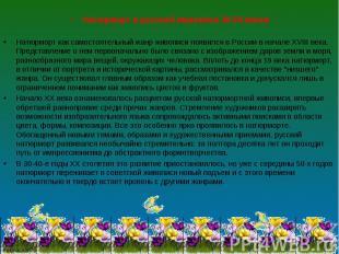 Натюрморт в русской живописи 18-20 веков Натюрморт в русской живописи 18-20 веко