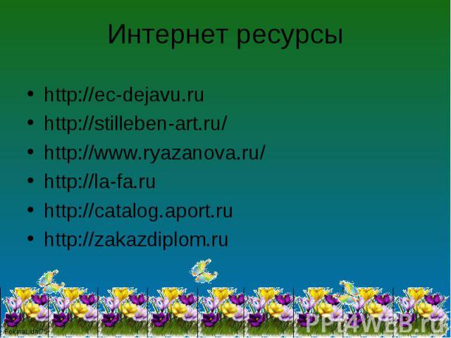 http://ec-dejavu.ru http://ec-dejavu.ru http://stilleben-art.ru/ http://www.ryazanova.ru/ http://la-fa.ru http://catalog.aport.ru http://zakazdiplom.ru