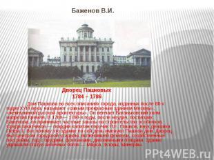 Баженов В.И. Дом Пашкова во всех описаниях города, изданных после 80-х годов ХУI