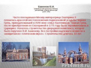 Баженов В.И. великий русский архитектор XVIII века, рисовальщик, теоретик архите