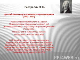 Растрелли Ф.Б. русский архитектор итальянского происхождения (1700 - 1771) Родил