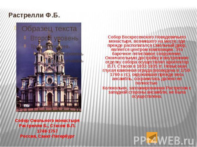 Растрелли Ф.Б. Собор Воскресенского Новодевичьего монастыря, возникшего на месте, где прежде располагался Смольный двор, является центром композиции. Это барочное пятиглавое сооружение. Окончательную достройку и внутреннюю отделку собора осуществлял…