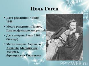 Поль Гоген Дата рождения: 7июня 1848 Место рождения: Париж, Вторая француз