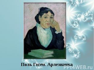 Поль Гоген. Арлезианка