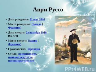Анри Руссо Дата рождения: 21мая 1844 Место рождения: Лаваль (Франция) Дата