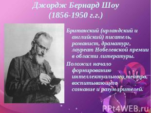 Британский (ирландский и английский) писатель, романист, драматург, лауреат Нобе