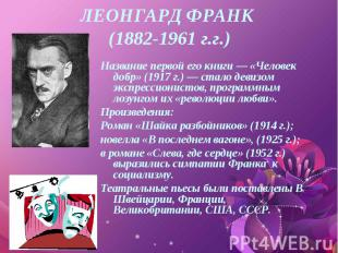 Название первой его книги — «Человек добр» (1917 г.) — стало девизом экспрессион
