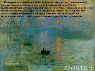 Импрессионизм (произошло от фр. impression - впечатление) - направление в европе