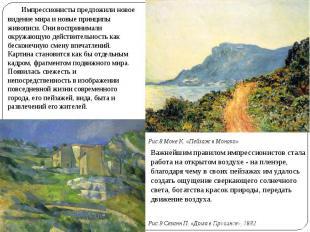 Импрессионисты предложили новое видение мира и новые принципы живописи. Они восп