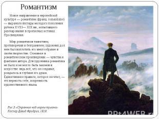 Романтизм Новое направление в европейской культуре — романтизм (франц. romantism
