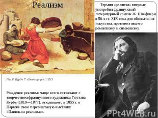 Реализм Термин «реализм» впервые употребил французский литературный критик Ж. Ша