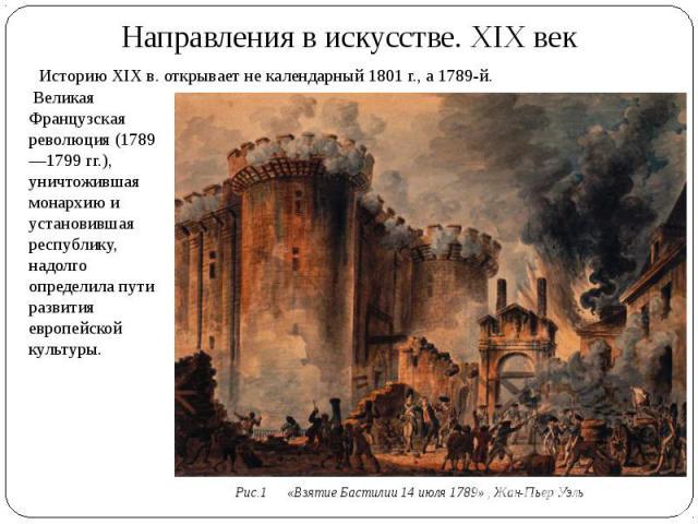 Направления в искусстве. XIX век Историю XIX в. открывает не календарный 1801 г., а 1789-й.