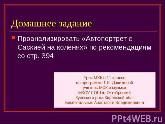 Домашнее задание Проанализировать «Автопортрет с Саскией на коленях» по рекомендациям со стр. 394