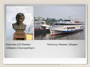 Памятник Д.Н.Мамину- Теплоход «Мамин-Сибиряк» Памятник Д.Н.Мамину- Теплоход «Мам
