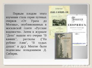 Первым плодом этого изучения стала серия путевых очерков «От Урала до Москвы», о
