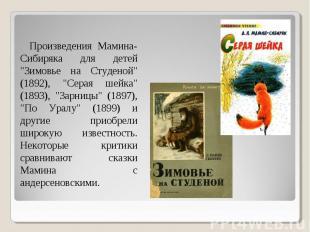 """Произведения Мамина-Сибиряка для детей """"Зимовье на Студеной"""" (1892), &"""