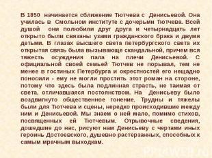 В 1850 начинается сближение Тютчева с Денисьевой. Она училась в Смольном институ