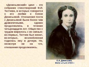 «Денисьевский» цикл - это собрание стихотворений Ф.И. Тютчева, в которых говорит