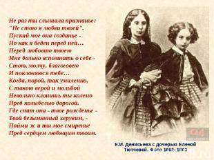 Е.И. Денисьева с дочерью Еленой Тютчевой. Фото 1862–1863 Е.И. Денисьева с дочерь