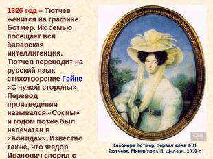 1826 год – Тютчев женится на графине Ботмер. Их семью посещает вся баварская инт