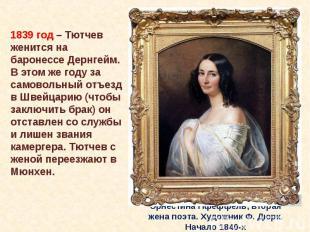 1839 год – Тютчев женится на баронессе Дернгейм. В этом же году за самовольный о