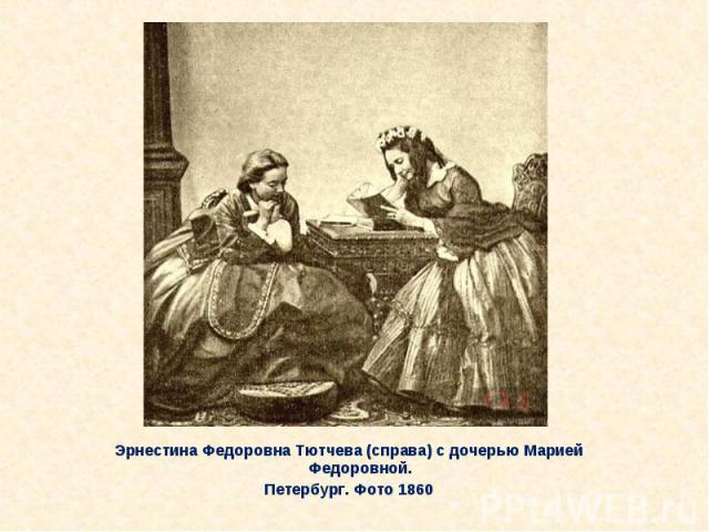 Эрнестина Федоровна Тютчева (справа) с дочерью Марией Федоровной. Эрнестина Федоровна Тютчева (справа) с дочерью Марией Федоровной. Петербург. Фото 1860