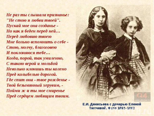 Е.И. Денисьева с дочерью Еленой Тютчевой. Фото 1862–1863 Е.И. Денисьева с дочерью Еленой Тютчевой. Фото 1862–1863